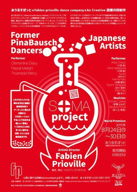 SOMA - fabien prioville dance company